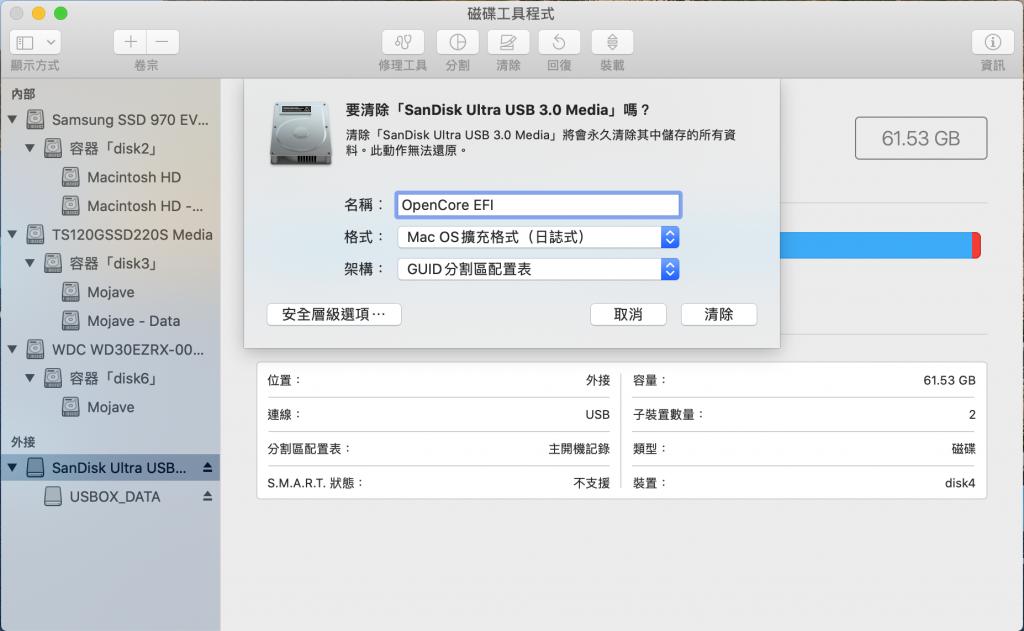 《OpenCore 0.5.7 發行版中文教學》